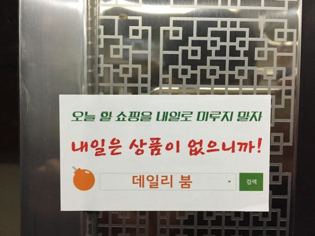Strategically placed sticker on a subway door in Seoul.
